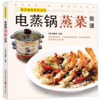 [新�A正版 �x��o�n]�F代�N房系列���-�蒸�蒸菜食�V犀文�D�� 重�c出版社9787229065980