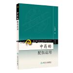 现代著名老中医名著重刊丛书(第七辑)・中药的配伍运用