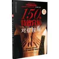 150个特效穴位对症按摩(汉竹)