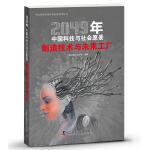 2049年中国科技与社会愿景--制造技术与未来工厂
