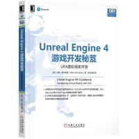 Unreal Engine 4游�蜷_�l秘笈:UE4��M�F���_�l