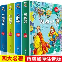 四大名著:三国演义+水浒传+西游记+红楼梦(拼音精装版)