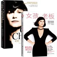 女孩老板(我的互联网创业小时代)(精)+可可・香奈儿的传奇一生(精)(共2册)
