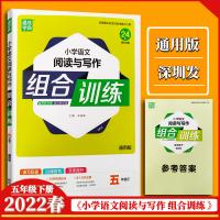 2020春 通城学典小学语文阅读与写作组合训练五年级下册通用版 5年级语文下册组合训练 9787563497256