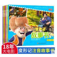 熊出没书籍全套之变形记 儿童注音识字带拼音的认读绘本熊大熊二连环画 3-6岁儿童漫画故事童书熊大熊二光头强熊熊乐园图书