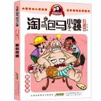 淘气包马小跳系列全套第6册 暑假奇遇 杨红樱系列书校园小说7-10岁二三年级课外书漫画书
