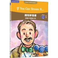 外研社:超级梦想家:动画大师迪士尼(世界名人小传英汉双语阅读)(可点读)