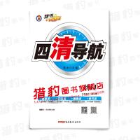 四清导航九年级物理下册(人教版)2020春正版