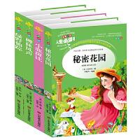 【现货】4册正版名师点读 秘密花园 绿野仙踪小鹿斑比 柳林风声 全套4册 新课标推荐世界名著 中小学生3-4-5-6-7-8-9年级阅读 人生必读书籍