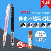 日本UNI三菱KURU TOGA/M5-450笔芯考试自动铅笔自动旋转活动铅笔0.3/0.5/0.7mm小学生写不断限