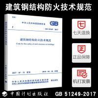 正版现货 GB 51249-2017 建筑钢结构防火技术规范 废止原协会标准CECS 200-2006建筑钢结构防火技