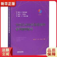 中国公司印章疑难案例裁判规则解读 唐青林,李舒,李元元 9787509395783 『新华书店 品质保障』