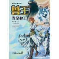 兽王01:雪原狼王