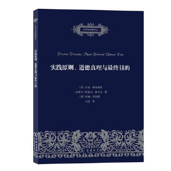 实践原则、道德真理与最终目的(自然法名著译丛)