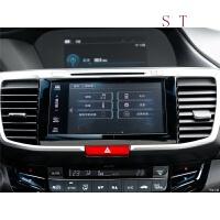 汽车导航钢化玻璃膜 本田雅阁 中控显示屏导航保护贴膜 16款9九代