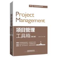 【二手旧书9成新】项目管理工具箱(第2版)康路晨 胡立朋中国铁道出版社