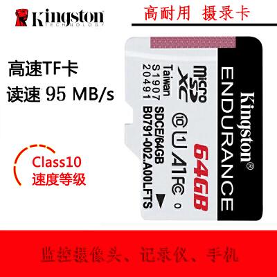 Kingston金士顿 64GTF(Micro SD)行车记录仪监控手机内存卡摄像专用内存卡 64G 高耐用存储卡tf64g U1 C10 A1 恒星卡64G 高耐用录制卡 视频监控 行车记录仪卡