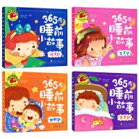 大图大字全套4本 365夜故事 宝宝睡前故事书 儿童读物 儿童绘本 3-6周岁幼儿绘本 幼儿启蒙图书籍365夜睡前小故