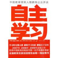【二手书九成新】自主学习:厌学是中国教育史上的癌症,林格,程鸿勋,唐曾磊,新世界出版社