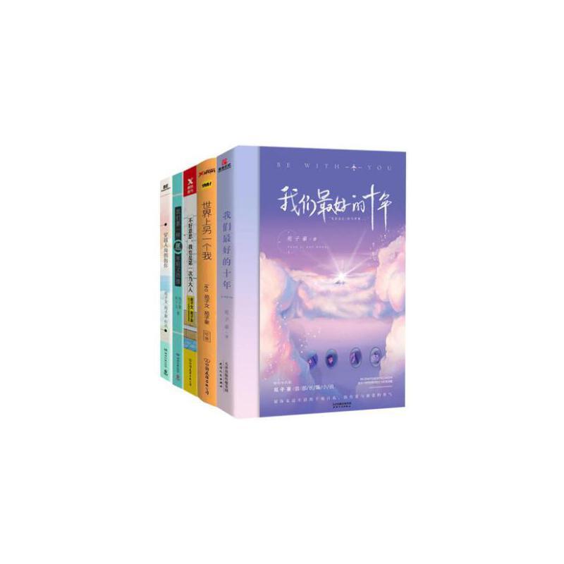 苑子豪苑子文作品集全套装5册WE-199.4正版现货Z2我们最好的十年+穿越人海拥抱你+世界上另一个我+我们都一样年轻又彷徨+当大人