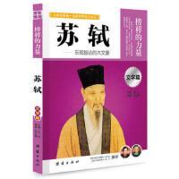 苏轼 榜样的力量 让学生受益一生的世界名人传记