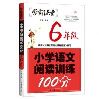 [任选5本38元]小学语文阅读训练100分・6年级