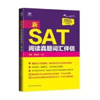 SAT阅读真题词汇伴侣