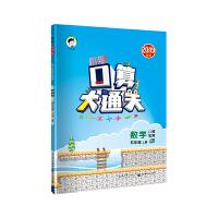 小学口算大通关 数学 五年级上册 RJ(人教版)2019年秋