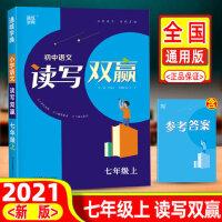 2021秋通城学典初中语文读写双赢七年级上册提升阅读写作能力 初中7年级初中作文聚焦单元目标落实读写要素提升语文素养