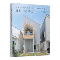 日本住宅导读 Japanese Residence 日本小型别墅设计解读 别墅建筑外观与室内设计书