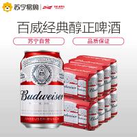 百威经典醇正啤酒330ml*24听 罐装黄啤小麦熟啤