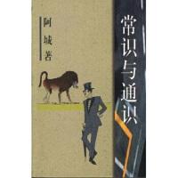 【二手旧书9成新】常识与通识阿城 作家出版社