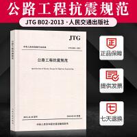 【官方正版】 公路工程抗震规范JTG B02-2013 代替JGJ004-89 注册岩土工程师考试规范 人民交通出版社