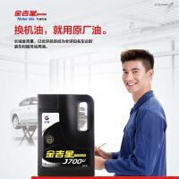 长城润滑油 金吉星J700U SN0W-50 汽油汽车 全合成机油