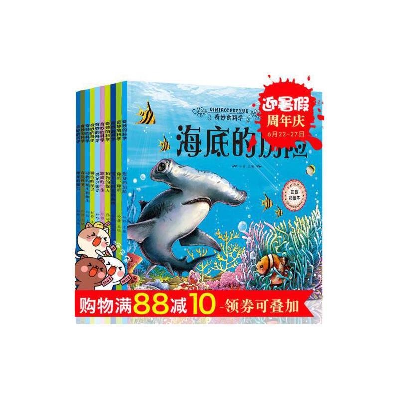 海底世界大百科普恐龙书籍儿童故事书3-6少儿百科全书7-10岁幼儿绘本
