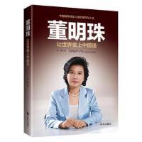 董明珠:让世界爱上中国造
