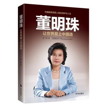 董明珠:让世界爱上中国造 【客服电话:0592-5662717,欢迎咨询!】