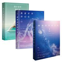 【正版包邮】桐华作品集3册:散落星河的记忆2:窃梦+散落星河的记忆1:迷失+那片星空,那片海
