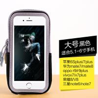 运动手臂包苹果7臂套手腕包跑步健身iPhone6plus/5手机包防水透气 黑色大号 (擦汗护腕)