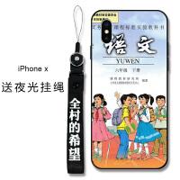 苹果X手机壳情侣怀旧课本iphone6/6s/7/8plus语文数学软壳潮男