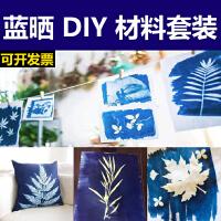 儿童手工创意制作蓝晒diy材料包美术蓝晒液工具套装幼儿园益智区