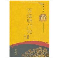 佛典丛书:百法明门论讲析 /弘学 巴蜀书社 正版书籍