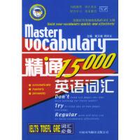 【二手书9成新】精通英语词汇15000(IELTS TOEFL GRE词汇)郑天义9787500111337中译出版社