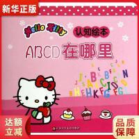HelloKitty认知绘本 ABCD在哪里 南京漫尚文化传媒有限公司 江苏少年儿童出版社 9787534679599