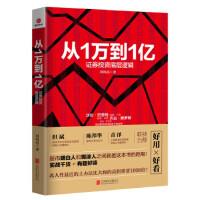 从1万到1亿:证券投资底层逻辑 刘海亮 北京联合出版有限公司 9787559622785
