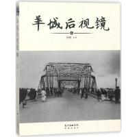 羊城后视镜 杨柳 主编 9787536082618 【新华书店,正版保障】