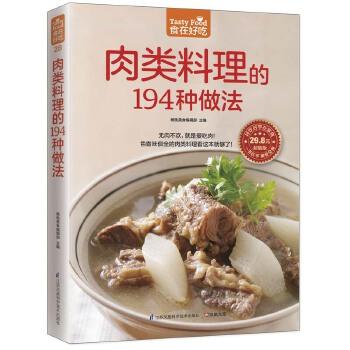 肉类料理的194种做法(色香味俱全的肉类料理看这本就够了!)