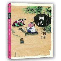 画说中国茶:茶事・茶俗(国内首套原创茶文化水墨绘本,彩色精装)
