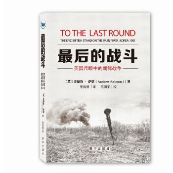 最后的战斗:英国兵眼中的朝鲜战争(pdf+txt+epub+azw3+mobi电子书在线阅读下载)