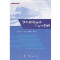 铁路重载运输与安全管理